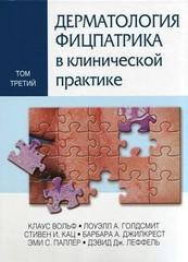 Дерматология Фицпатрика в клинической практике. Т. 3.