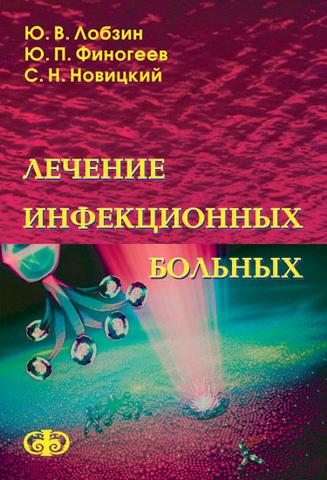 Лечение инфекционных больных / Лобзин Ю.В., Финогеев Ю.П., Новицкий С.Н.