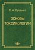 Основы токсикологии. Разделы: токсиметрия, токсикинетика, токсикодинамика, экотоксикология и др. / Куценко С.А.