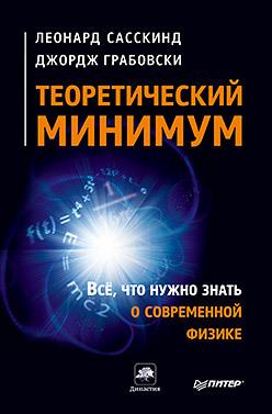 Теоретический минимум. Все, что нужно знать о современной физике сасскинд леонард фридман арт квантовая механика теоретический минимум