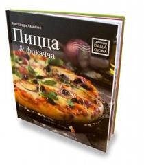 Книга рецептов Emile Henry