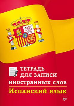Тетрадь для записи иностранных слов. Испанский язык тетрадь для записи английских слов