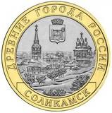 2011 год Россия 10 руб, Древние города России, Соликамск