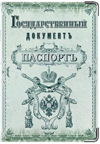 """Обложка для паспорта """"Старинный паспорт"""""""