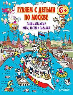 Гуляем с детьми по Москве. Занимательные игры,  тесты и задания. 6+ гурко ю феофанова о находилки прогулки гуляем с детьми по петербургу