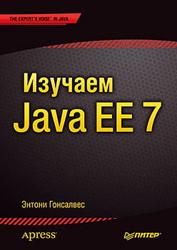 Изучаем Java EE 7 java ee 7 essentials