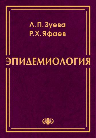 Эпидемиология / Зуева Л.П., Яфаев Р.Х.