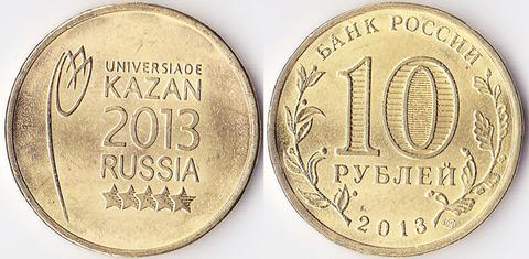 10 рублей 2013 Универсиада Логотип