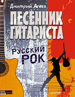 Песенник гитариста. Русский рок песенник гитариста платиновые рок хиты