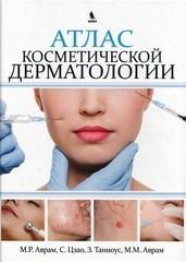 Атлас косметической дерматологии