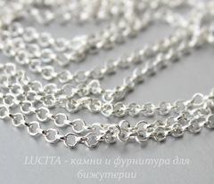 Цепь (цвет - серебро) звено 2,5 мм