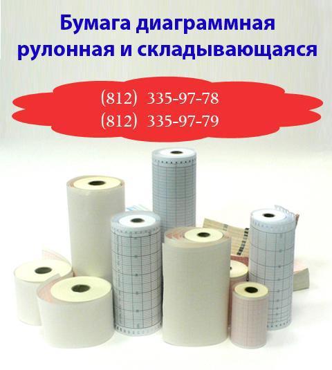 Диаграммная рулонная лента, реестровый № 1134 (36,97 руб/кв.м)
