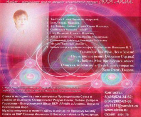 "Музыкальный  Альбом Алейлы . Диск  № 7 "" ЗОВ ОТЦА""."