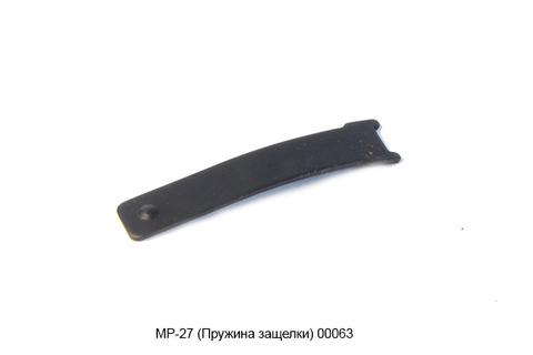 МР-27 Пружина защелки