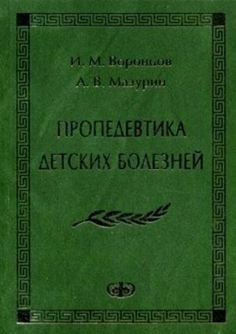 Пропедевтика детских болезней /  И.Б. Воронцов, А.В. Мазурин