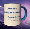 Кружка с изображением Андрея Ковалева