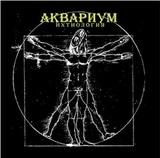 Аквариум / Ихтиология (LP)
