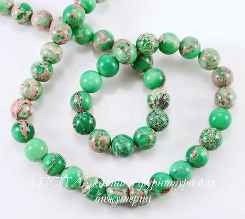 Бусина Яшма Императорская (прессов.,тониров), шарик, цвет - зеленый, 8 мм, нить