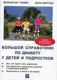 Большой справочник по диабету у детей и подростков (В. Геккер, Б. Бартош)