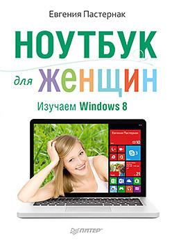 Ноутбук для женщин. Изучаем Windows 8 е а еремин популярные лекции об устройстве компьютера