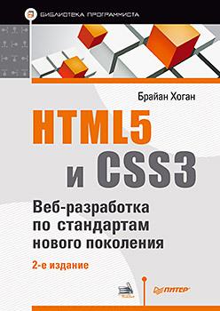 HTML5 и CSS3. Веб-разработка по стандартам нового поколения. 2-е изд. нолан хестер как создать превосходный cайт в microsoft expression web 2 и css