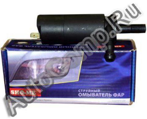 Струйный омыватель фар SHO-ME (высокие форсунки) к-т для внедорожников