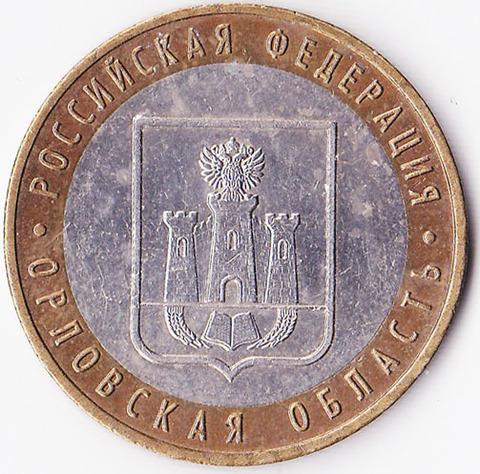 10 рублей 2005 Орловская область