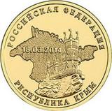2014 год Россия 10 руб, Республика Крым
