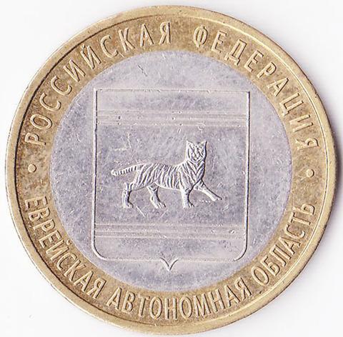 10 рублей 2009 Еврейский АО СПМД