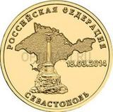 2014 год Россия 10 руб, Севастополь