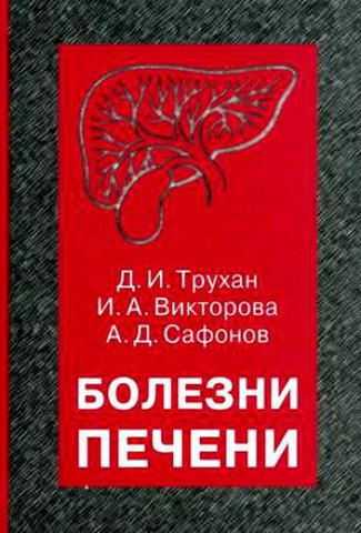 Болезни печени /  Трухан Д.И.