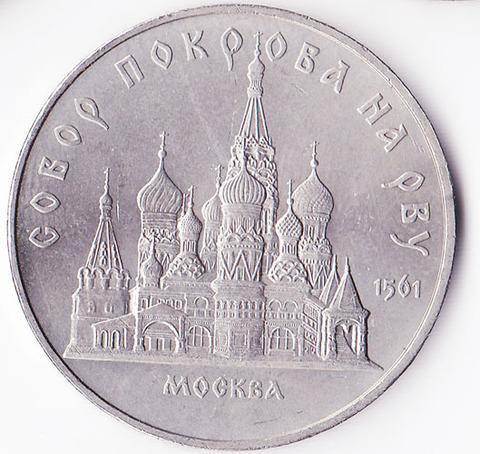 5 рублей 1989 Покровский собор