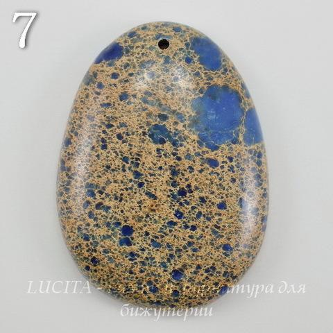 Подвеска Яшма Императорская (прессов.,тониров), цвет - голубой (№7 (41х30 мм))