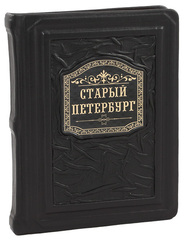 Старый Петербург