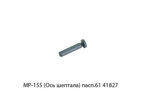 Ось шептала МР-155