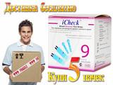 5 упаковок тест-полосок АйЧек (iCheck) №50 = бесплатная доставка!