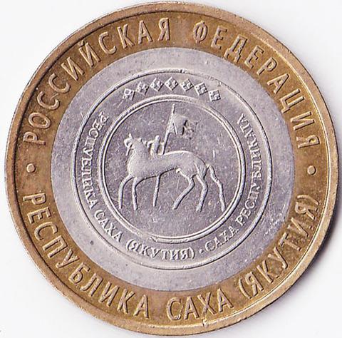 10 рублей 2006 Саха (Якутия)