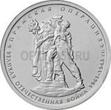 2014 год Россия 5 руб, 70 лет Победы ВОВ, Пражская операция
