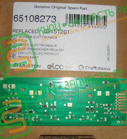 Электронная плата для водонагревателя Ariston (Аристон) 65108273 (дисплейная плата)