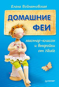 Домашние феи: мастер-классы и выкройки от Nkale питер комплект из 3 книг мастер классы от nkale