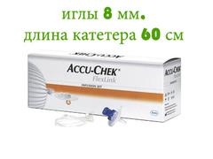 Набор инфузионный  Акку-Чек ФлексЛинк 8/60  (длина иглы 8 мм, длина катетера 60 см)
