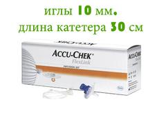 Набор инфузионный  Акку-Чек ФлексЛинк 10/30  (длина иглы 10 мм, длина катетера 30 см)