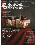 Журнал Keito Dama 9