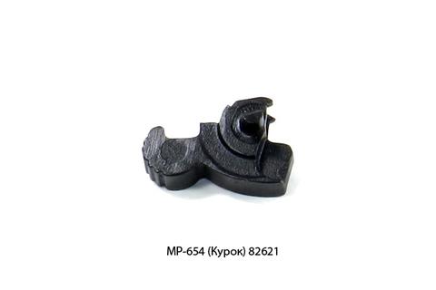 Курок МР-654