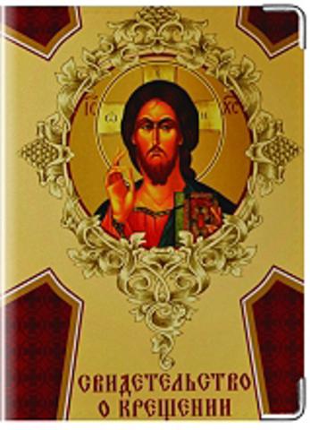 Обложка для свидетельства о крещении