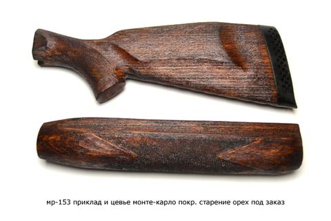мр-153 приклад и цевье монте-карло покр. старение орех под заказ