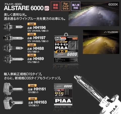 Комплект ксенона PIAA (6000K) D4S НН89