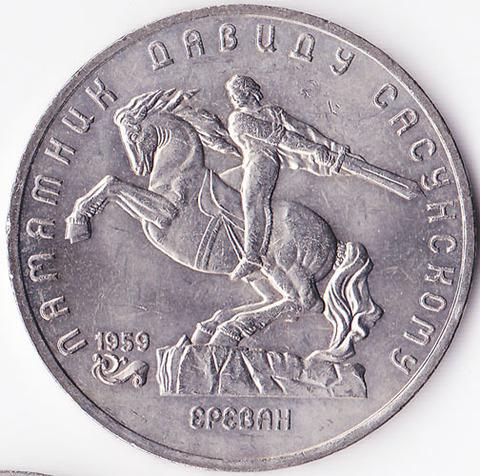 5 рублей 1991 Давид Сасунский