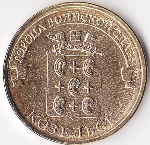 10 рублей 2013 Козельск