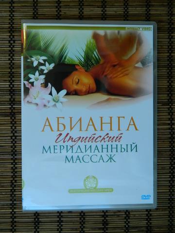 АБИАНГА индийский меридианный массаж